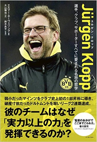 jurgen klopp the biography pdf